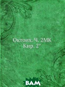Октоих. Ч. 2 МК Кир. 2