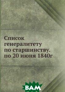 Список генералитету по старшинству. по 20 июня 1840 г.