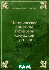 Историческое описание Тихоновой Калужской пустыни