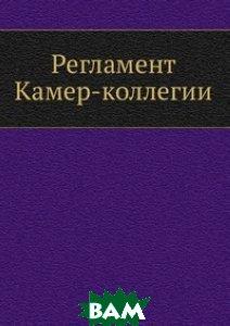 Регламент Камер-коллегии