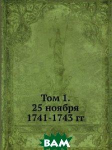 Полное собрание постановлений и распоряжений по Ведомству Православного исповедания Российской Империи. Том 1. 25 ноября 1741-1743 гг.