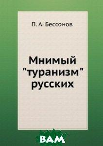 Мнимый туранизм русских
