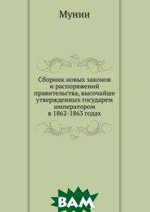Сборник новых законов и распоряжений правительства, высочайше утвержденных государем императором в 1862-1863 годах