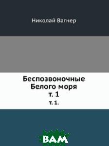 Беспозвоночные Белого моря