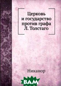 Церковь и государство против графа Л. Толстаго