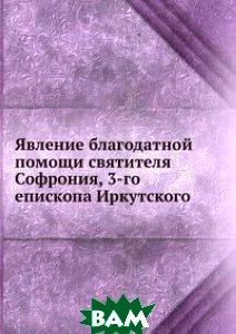 Явление благодатной помощи святителя Софрония, 3-го епископа Иркутского.
