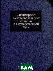 Законопроект о старообрядческих общинах в Государственной Думе