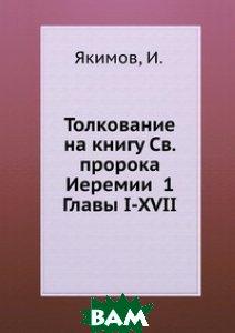 Толкование на книгу Св. пророка Иеремии 1 Главы I-XVII
