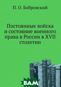 Постоянные войска и состояние военного права в России в XVII столетии