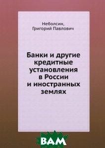 Банки и другие кредитные установления в России и иностранных землях