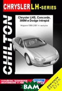 Chrysler LH-Series, Concorde, 300M и Dodge Intrepid. Модели 1998-2001 гг. выпуска. Устройство, техническое обслуживание и ремонт