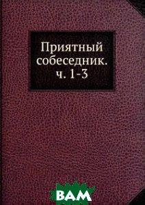 Приятный собеседник. ч. 1-3