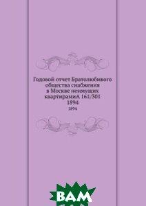 Годовой отчет Братолюбивого общества снабжения в Москве неимущих квартирами A 161/301