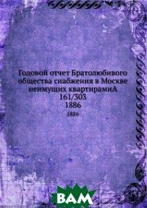 Годовой отчет Братолюбивого общества снабжения в Москве неимущих квартирами A 161/303