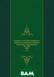 Годовой отчет Братолюбивого общества снабжения в Москве неимущих квартирами A 161/298
