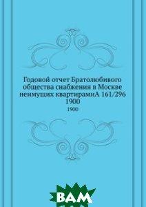 Годовой отчет Братолюбивого общества снабжения в Москве неимущих квартирами A 161/296