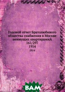 Годовой отчет Братолюбивого общества снабжения в Москве неимущих квартирами A 161/297