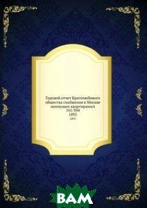 Годовой отчет Братолюбивого общества снабжения в Москве неимущих квартирами A 161/304