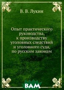Купить Опыт Практического Руководства, К Производству Уголовных Следствий И Уголовного Суда, По Русским Законам