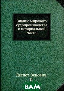 Знание мирового судопроизводства и нотариальной части