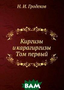 Купить Киргизы И Карагиргизы