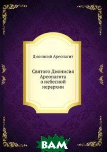 Святого Дионисия Ареопагита о небесной иерархии