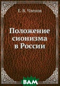 Положение сионизма в России