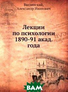 Лекции по психологии 1890-91 акад. года