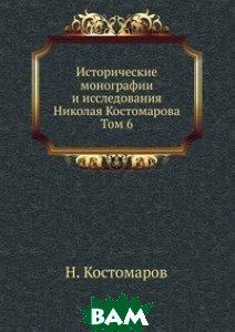 Исторические монографии и исследования Николая Костомарова