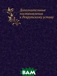 Дополнительные постановления к Рекрутскому уставу