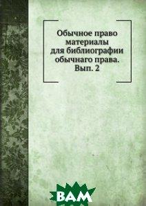 Обычное право материалы для библиографии обычнаго права. Вып. 2