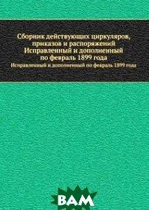 Сборник действующих циркуляров, приказов и распоряжений