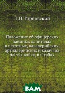 Положение об офицерских заемных капиталах в пехотных, кавалерийских, артиллерийских и казачьих частях войск, в штабах