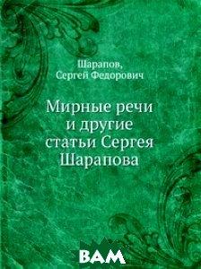 Мирные речи и другие статьи Сергея Шарапова