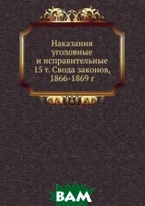 Наказания уголовные и исправительные 15 т. Свода законов, 1866-1869 г.
