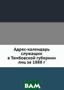 Адрес-календарь служащих в Тамбовской губернии лиц за 1888 г.