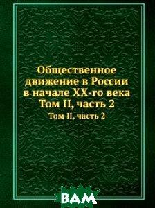 Общественное движение в России в начале XX-го века