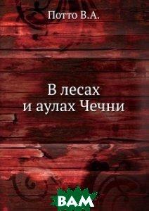 В лесах и аулах Чечни
