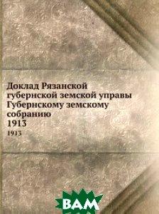 Доклад Рязанской губернской земской управы Губернскому земскому собранию