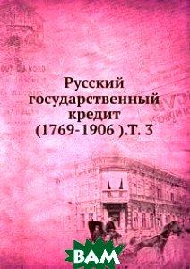 Русский государственный кредит (1769-1906 ). Т. 3