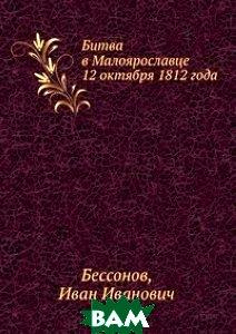 Битва в Малоярославце 12 октября 1812 года