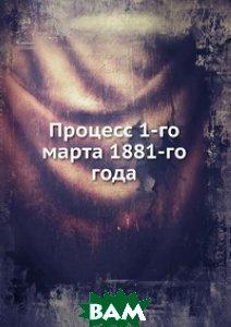 Процесс 1-го марта 1881-го года