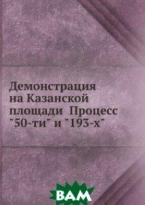 Демонстрация на Казанской площади Процесс 50-ти и 193-х