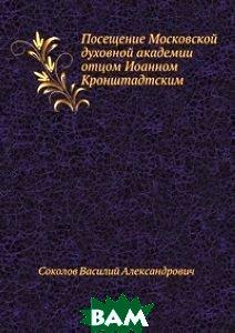 Посещение Московской духовной академии отцом Иоанном Кронштадтским