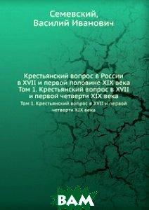 Крестьянский вопрос в России в XVII и первой половине XIX века.