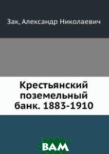 Крестьянский поземельный банк. 1883-1910