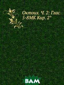 Октоих. Ч. 2: Глас 5-8MK Кир. 2