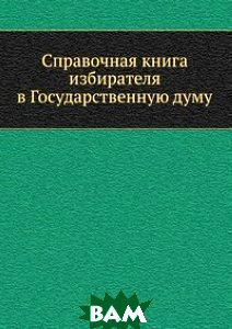 Справочная книга избирателя в Государственную думу