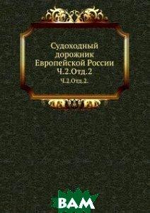 Судоходный дорожник Европейской России.