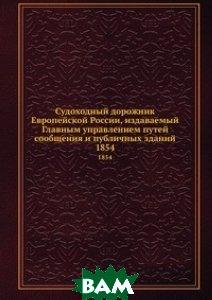 Судоходный дорожник Европейской России, издаваемый Главным управлением путей сообщения и публичных зданий